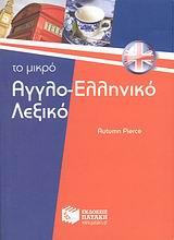 Pierce, Autumn: Το μικρό αγγλο-ελληνικό λεξικό