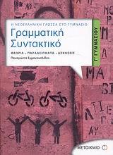 Εμμανουηλίδης, Παναγιώτης: Γραμματική - συντακτικό Γ΄ γυμνασίου