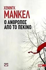 Mankell, Henning: Ο άνθρωπος από το Πεκίνο
