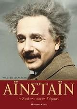 Isaacson, Walter. Αϊνστάιν : Η ζωή του και το σύμπαν