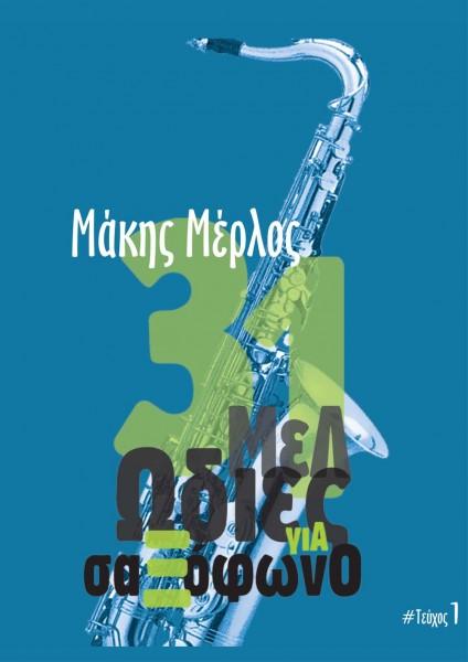 Μάκης Μέρλος: 31 μελωδίες για σαξόφωνο