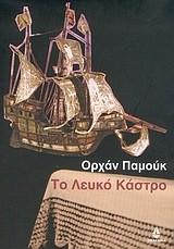 Pamuk, Orhan: Το λευκό κάστρο