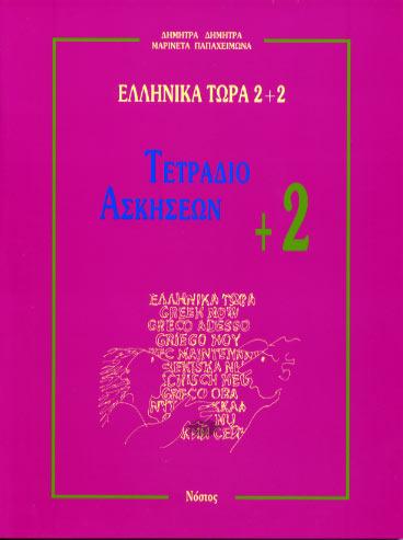 Δημητρά, Δήμητρα Α.: Ελληνικά τώρα : Τετράδιο ασκήσεων +2 - Griechisch Jetzt, Übungsheft +2