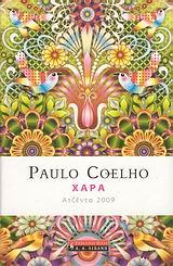 Coelho, Paulo: Ατζέντα 2009: Χαρά