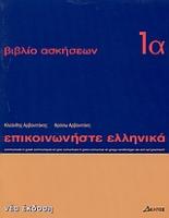 Froso Arvanitaki & Kleanthis Arvanitakis: KOMMUNIZIEREN SIE AUF GRIECHISCH 1A - ΕΠΙΚΟΙΝΩΝΗΣΤΕ ΕΛ