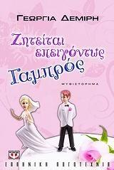 Δεμίρη, Γεωργία: Ζητείται επειγόντως γαμπρός