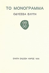Ελύτης, Οδυσσέας: Το μονόγραμμα