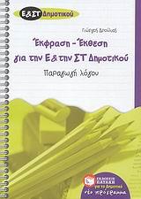 Δρούλιας, Γιώργος Σ.: Έκθεση - έκφραση για την Ε΄ και την ΣΤ΄ δημοτικού