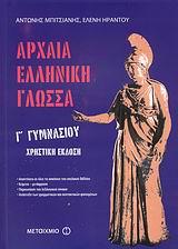 Μπιτσιάνης, Αντώνης: Αρχαία ελληνική γλώσσα Γ΄ γυμνασίου