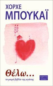 Bucay Jorge: Θέλω...Το μικρό βιβλίο της αγάπης