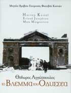 Der Blick des Odysseus (DVD)