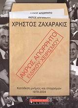 Ζαχαράκις, Χρήστος Γ.: Άκρως απόρρητο - ειδικού χειρισμού
