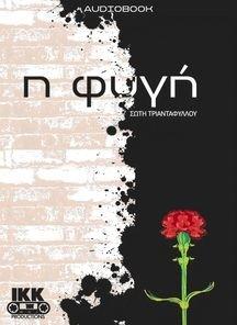 Τριανταφύλλου Σώτη: Η φυγή