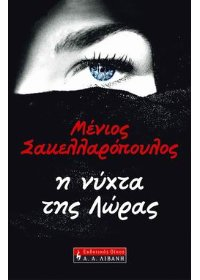 Σακελλαρόπουλος Μένιος: Η νύχτα της Λώρας