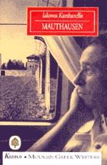 Kampanellis, Iakovos: Mauthausen
