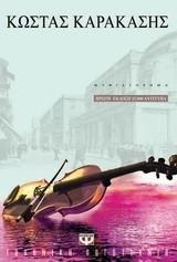 Καρακάσης, Κώστας Α.: Ο βιολονίστας