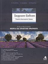Συλλογικό έργο: Έκφραση - έκθεση: Τετράδιο δημιουργικής γραφής για όλες τις τάξεις του λυκείου