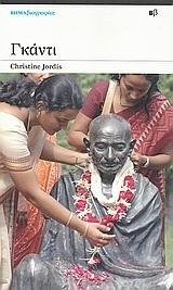 Andrews, C. F. Μαχάτμα Γκάντι: Η ζωή μου
