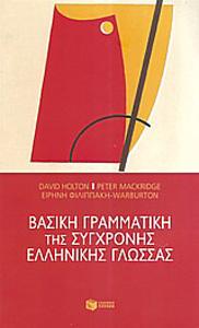 David Holton: Βασική γραμματική της σύγχρονης ελληνικής γλώσσας