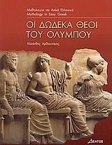 Αρβανιτάκης, Κλεάνθης: ΟΙ ΔΩΔΕΚΑ ΘΕΟΙ ΤΟΥ ΟΛΥΜΠΟΥ - DIE ZWÖLF GÖTTER DES OLYMP