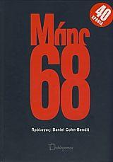 Συλλογικό: Μάης 68 πρόλογος: Daniel Cohn-Bendit