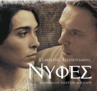 Bräute (DVD)