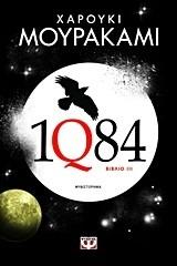 Murakami, Haruki, 1949-. 1Q84: Βιβλίο 3