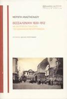Αναστασιάδου Μερόπη: Θεσσαλονίκη 1830-1912