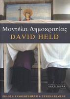Held, David: Μοντέλα δημοκρατίας