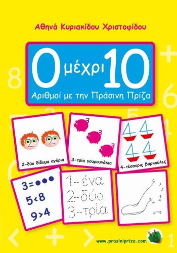 Αθηνά Κυριακίδου Χριστοφίδου: 0 μέχρι 10 - Αριθμοί με την Πράσινη Πρίζα