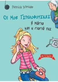 Schröder, Patricia: Οι μοβ τσιχλόφουσκες - η Μάγια και η γιαγιά της