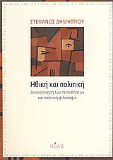 Δημητρίου, Στέφανος: Ηθική και Πολιτική Δικαιολόγηση των πεποιθήσεων και πολιτική φιλοσοφία