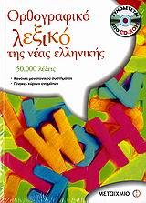 Γαβριηλίδου, Μαρία:Ορθογραφικό λεξικό της νέας ελληνικής