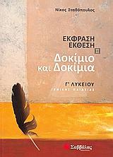 Σταθόπουλος, Νίκος: Δοκίμιο και δοκίμια Γ΄λυκείου