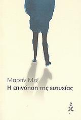 Méheut, Martine: Η επινόηση της ευτυχίας