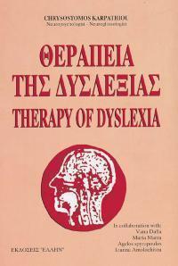 Καρπαθίου, Χρυσόστομος Ε.: Θεραπεία της Δυσλεξίας