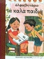 Επαμεινώνδας Γεραντώνης_ Αλφαβητάριο τα καλά παιδιά
