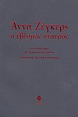 Seghers, Anna: Ο έβδομος σταυρός