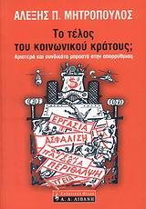 Μητρόπουλος, Αλέξης Π.: Το τέλος του κοινωνικού κράτους;