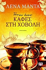 Μαντά, Λένα: Ήταν ένας καφές στη χόβολη, Lena Manta, Itan enas kaphes sti choboli
