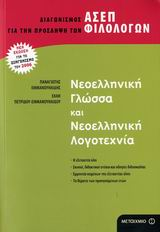 Εμμανουηλίδης, Παναγιώτης: Νεοελληνική γλώσσα και νεοελληνική λογοτεχνία