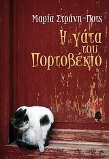 Strani - Potts, Maria: Η γάτα του Πορτοβέκιο
