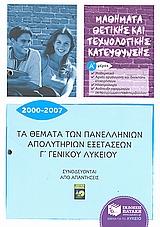 Συλλογικό έργο: Τα θέματα των πανελλήνιων απολυτήριων εξετάσεων Γ΄γενικού λυκείου 2000-2007