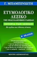 Μπαμπινιώτης, Γεώργιος: Ετυμολογικό λεξικό της νέας ελληνικής γλώσσας