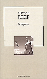 Hesse, Hermann: Ντέμιαν (Demian)