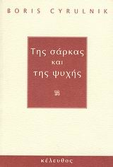 Cyrulnik, Boris: Της σάρκας και της ψυχής