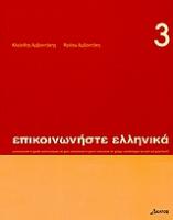 Froso Arvanitaki & Kleanthis Arvanitakis: KOMMUNIZIEREN SIE AUF GRIECHISCH 3+CD - ΕΠΙΚΟΙΝΩΝΗΣΤΕ