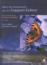 Γιαβρής, Άρης: Ιδέες και επιχειρήματα για την Έκθεση - Έκφραση