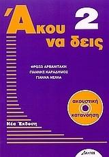 Αρβανιτάκη, Φρόσω κ.α.: Άκου να δεις 2 + CD- Höre und staune 2 + CD- Akou na deis 2 + CD
