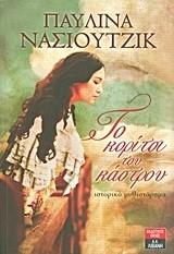 Νάσιουτζικ, Παυλίνα: Το κορίτσι του κάστρου
